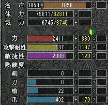 熟練1400