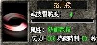 挌天殺習熟4