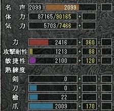熟練2000