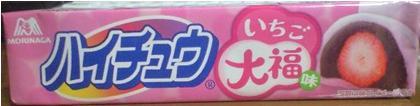 ハイチュー(いちご大福味