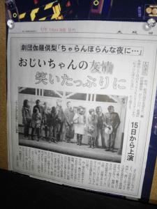 劇団伽羅倶梨、新聞に掲載されました。