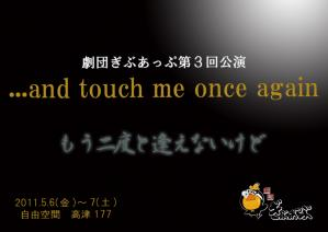 ...and touch me once again