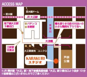 KARAKURIスタジオ地図