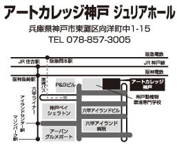 アートカレッジ神戸 ジュリアホール