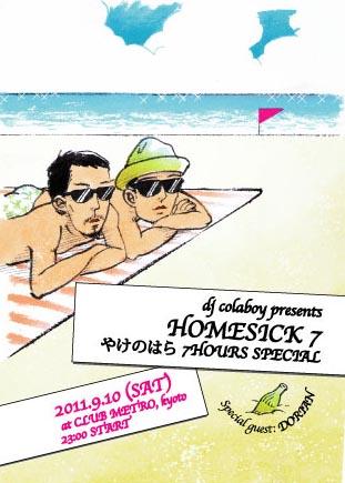 homesick7_o.jpg
