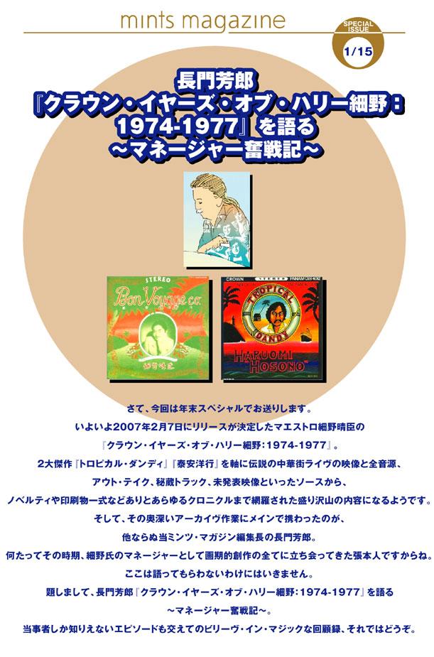 mm_nagato+hosono-top.jpg
