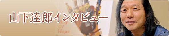 tatsuro-title.jpg