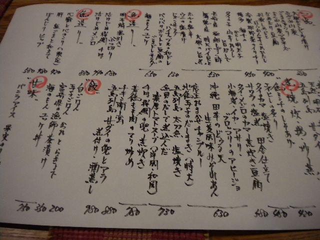 平野~湊川02