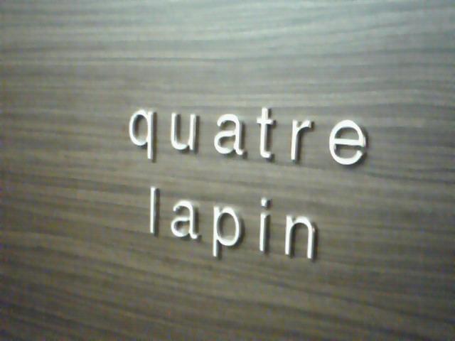 キャトルラパン(看板)