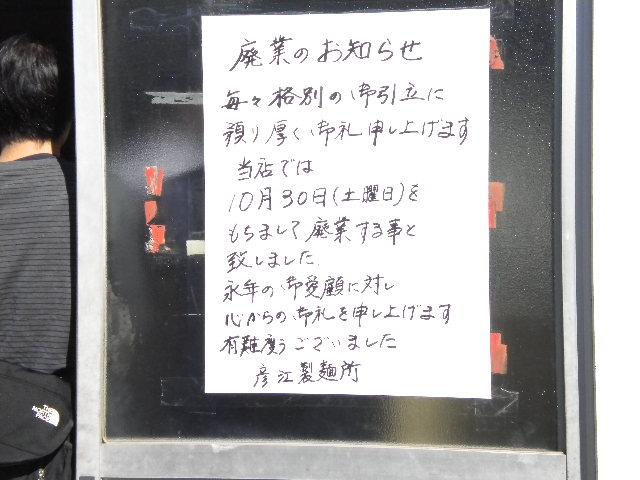 2010.10.16讃岐うどんツアー01