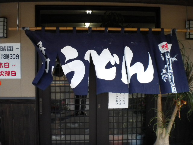 2010.10.16讃岐うどんツアー05