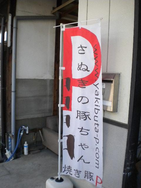 2010.10.16讃岐うどんツアー09