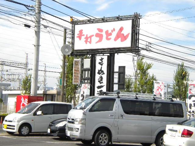 2010.10.16讃岐うどんツアー11