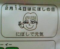niboshi-package.jpg