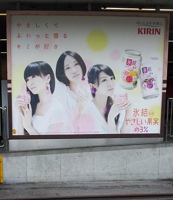 perfume-ad-hyoketu.jpg