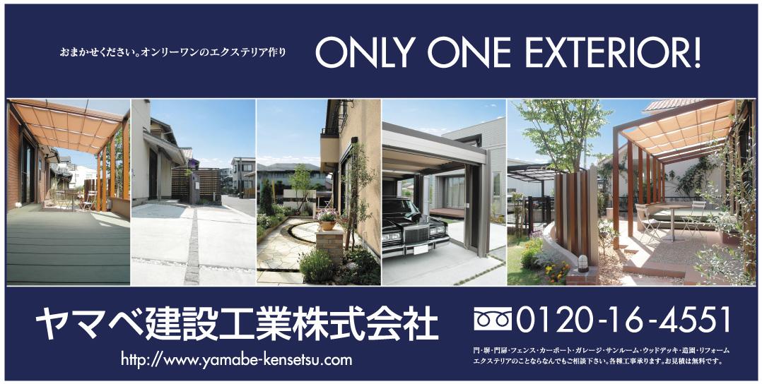 090803_yamabe_kanban.jpg