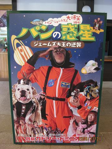 熊本旅行②・・5