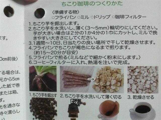 ちこり珈琲の作り方