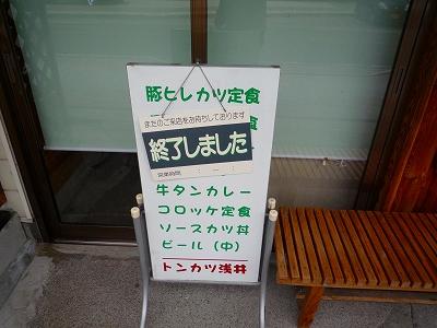 最近は人気観光スポットになってしまった浅井精肉店直営(隣接)「トンカツ浅井」