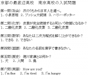 京都の再底辺高校入試問題