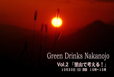 s-Green Drinks