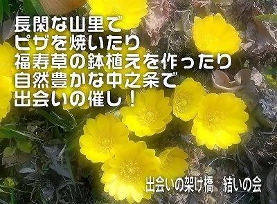 s-s-yuinokai.jpg