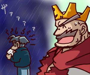 皇帝様のお情け