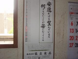 押山工務店 大漁 018