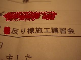 09年9月16日瓦工修塾 00501