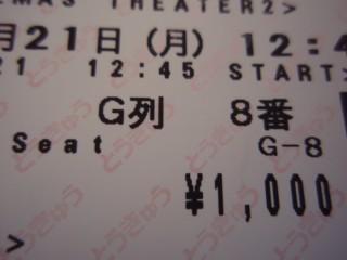 09年9月21日ブログ 003