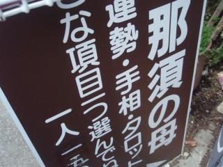 09年9月23日ブログ 004