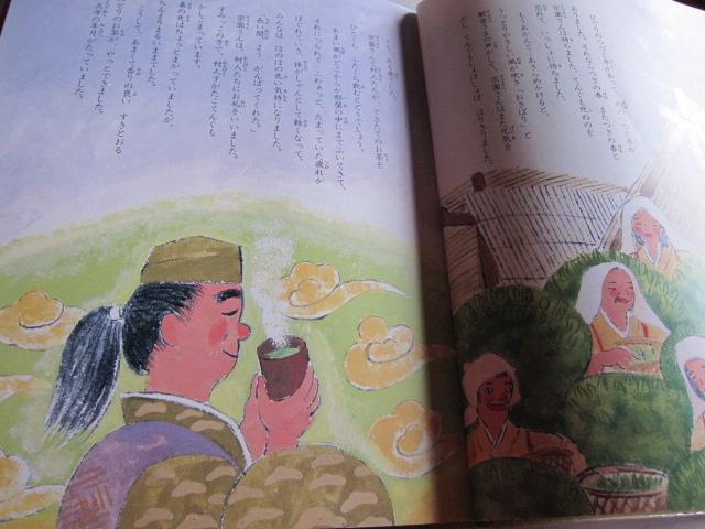 宗園さんの絵本2