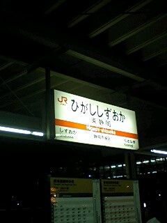 higashi-shizuoka