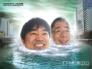 水都大阪2009_04