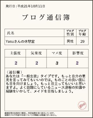 通信簿1011