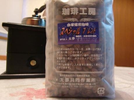 スペシャルブレンド(豆)