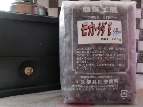 モカ・シダモG2・シティーロースト