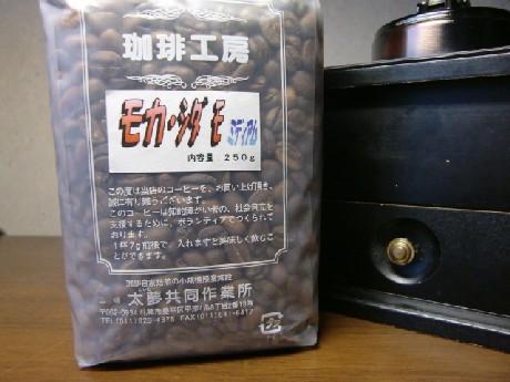 モカ・シダモ