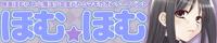 homu_ba01.jpg
