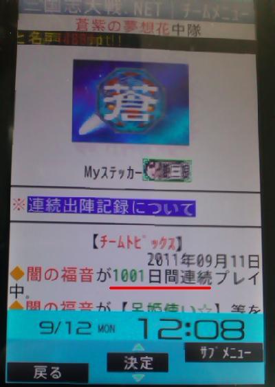 110912_1208~01