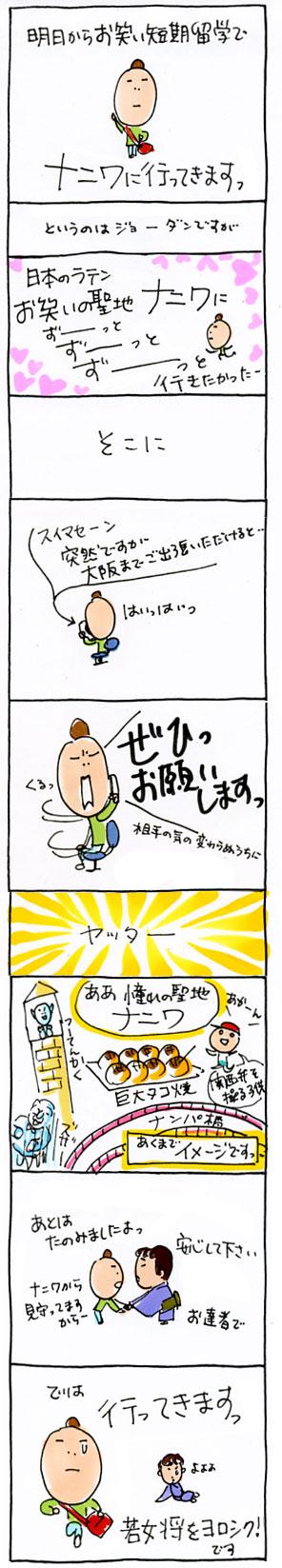 b浪速01