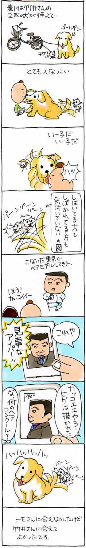 松井さん2