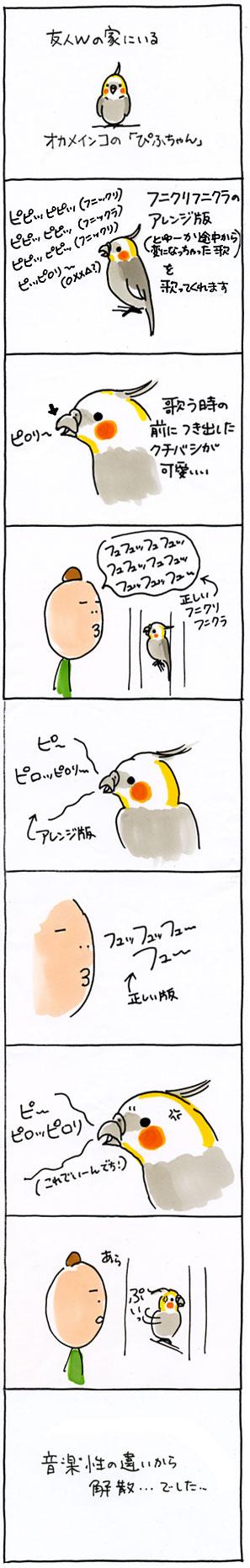 ぴふちゃん
