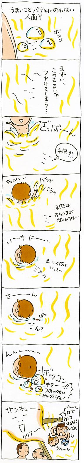 人面銭湯02