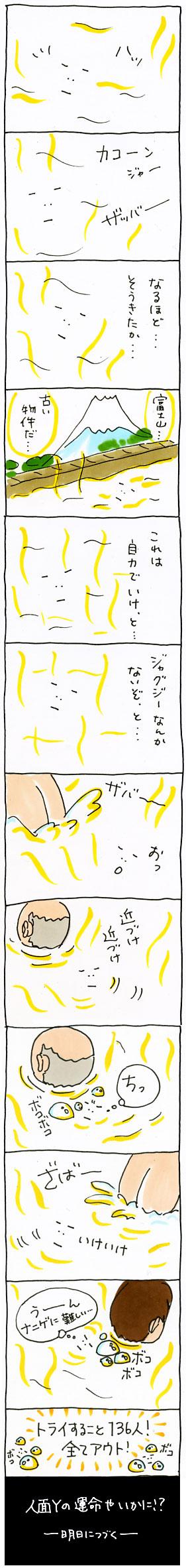 人面銭湯01