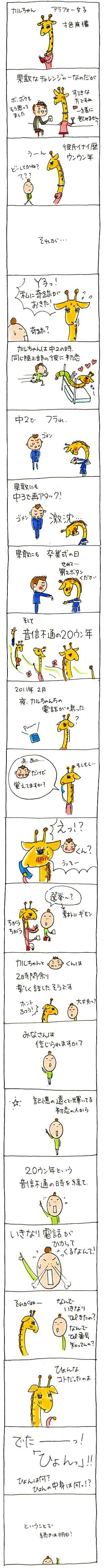 カルちゃん1