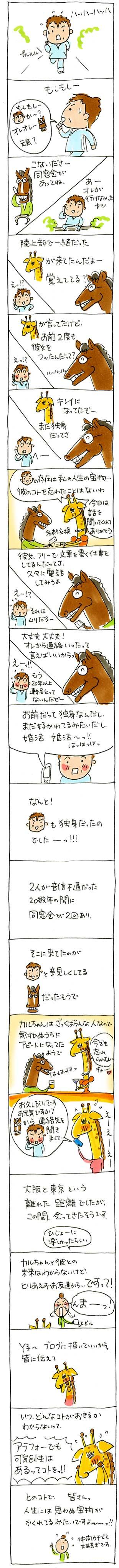 カルちゃん2