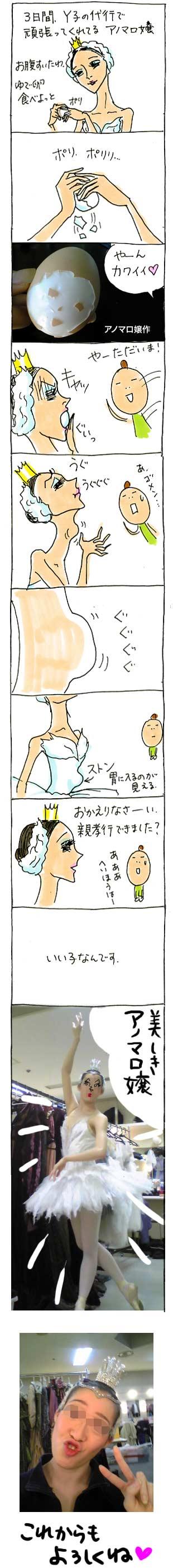 アノマロ嬢03