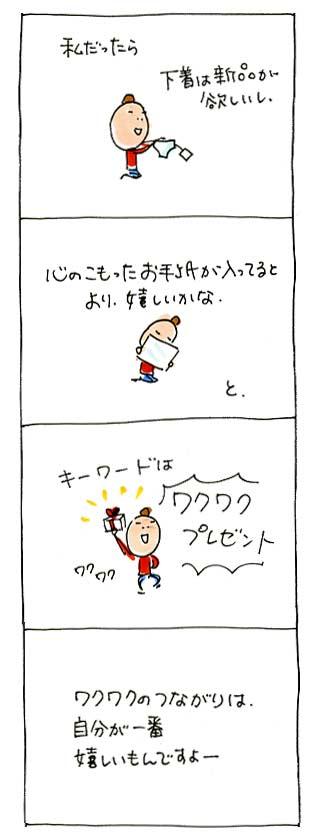 たすき04