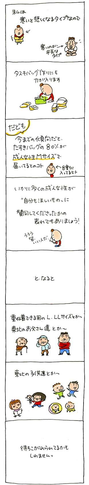 たすき03